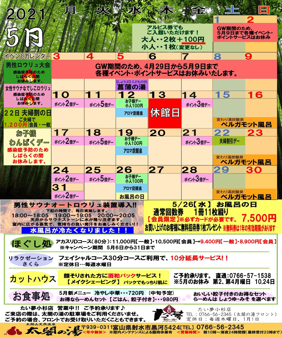 2021年5月カレンダーPDF