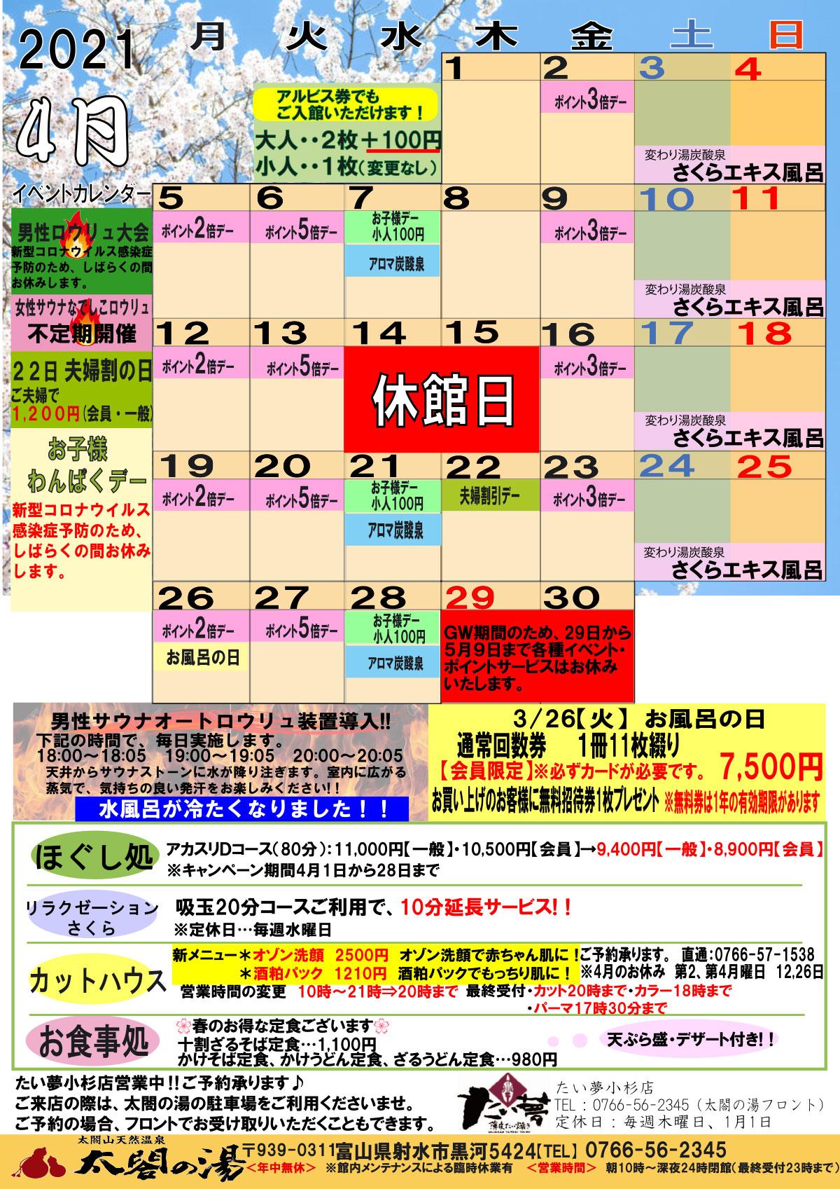 2021年4月カレンダーPDF